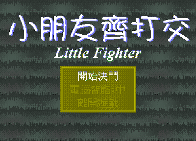 Download Little Fighter 1(LF1) LF1